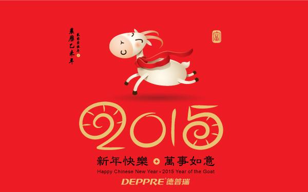 2015年新年贺卡