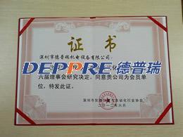 仪器仪表及自动化行业协会证书